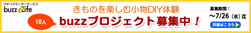 日本橋三越でワークショップ参加者募集!